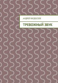 Андрей Федосеев -Тревожныйзвук