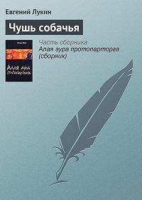 Евгений Лукин -Чушь собачья