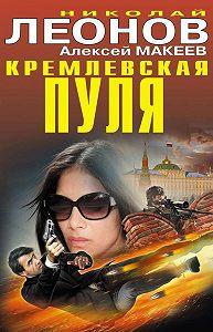 Алексей Макеев -Кремлевская пуля