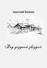 Анатолий Ð'огаÑ'Ñ‹Ñ - Под уездной звездой