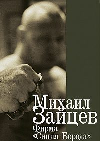 Михаил Зайцев -Фирма «Синяя Борода»