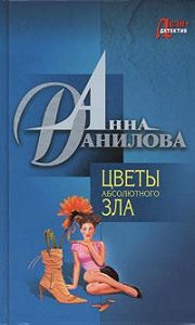 Анна Данилова -Цветы абсолютного зла