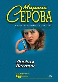 Марина Серова -Ловкая бестия