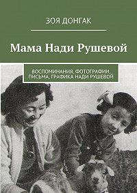 Зоя Донгак - Мама Нади Рушевой