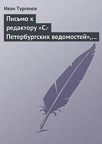 Иван Тургенев -Письмо к редактору «С.-Петербургских ведомостей», 8/20 января 1870 г.