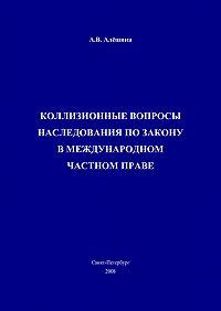 А. В. Алёшина - Коллизионные вопросы наследования по закону в международном частном праве