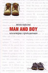 Тони Парсонс -Man and Boy, или История с продолжением