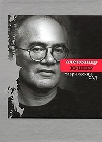 Александр Кушнер - Таврический сад: Избранное