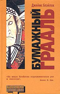 Джеймс Блэйлок - Бумажный грааль