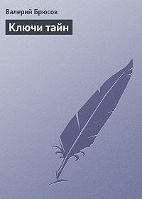 Валерий Брюсов -Ключи тайн