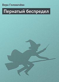 Вера Головачёва - Пернатый беспредел