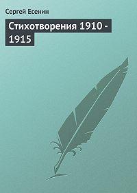 Сергей Есенин -Стихотворения 1910 – 1915