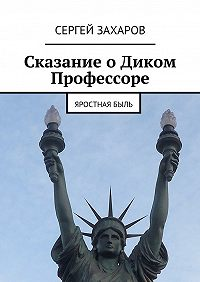 Сергей Захаров -Сказание оДиком Профессоре