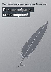 Максимилиан Александрович Волошин -Полное собрание стихотворений