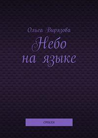 Ольга Вирязова -Небо наязыке. Стихи