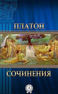 Платон - Сочинения