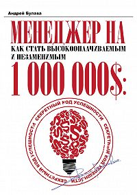Андрей Булава -Менеджер на миллион