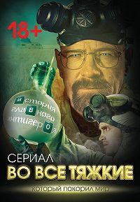 Вадим Тушин -Во все тяжкие. История главного антигероя