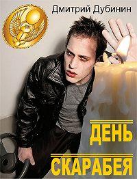 Дмитрий Дубинин -День скарабея