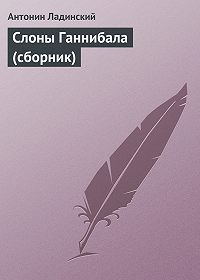 Антонин Ладинский - Слоны Ганнибала (сборник)