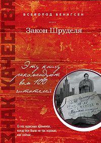 Всеволод Бенигсен - Закон Шруделя (сборник)