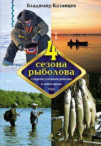 Владимир Афанасьевич Казанцев -Четыре сезона рыболова