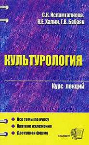 С. К. Исламгалиева, К. Е. Халин, Г. В. Бабаян - Культурология (конспект лекций)