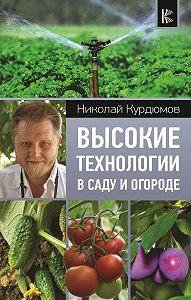 Николай Иванович Курдюмов -Высокие технологии в саду и огороде