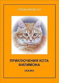 Людмила Стрельникова -Приключения кота Филимона