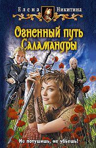 Елена В. Никитина -Огненный путь Саламандры