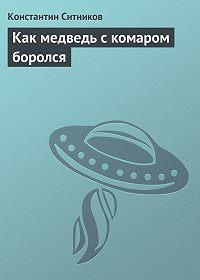 Константин Ситников -Как медведь с комаром боролся