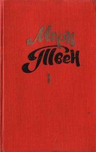 Марк Твен -Моя первая беседа с Артимесом Уордом