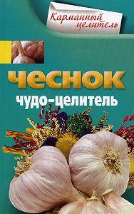 А. Ю. Мудрова -Чеснок. Чудо-целитель