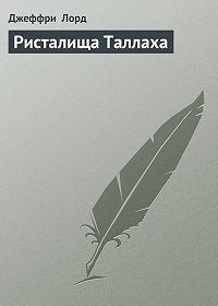 Джеффри Лорд -Ристалища Таллаха