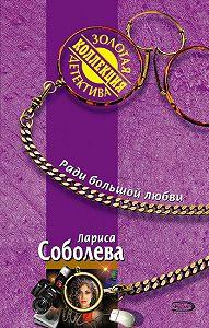 Лариса Соболева -Ради большой любви