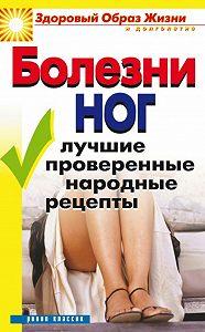 Дарья Нестерова - Болезни ног. Лучшие проверенные народные рецепты
