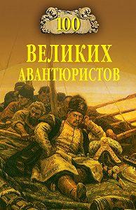 Игорь Муромов -100 великих авантюристов