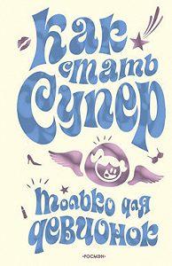 Юлия Кураева -Как стать супер. Только для девчонок