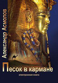 Александр Асмолов -Песок в кармане