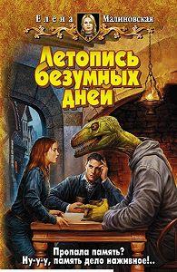 Елена Малиновская - Летопись безумных дней