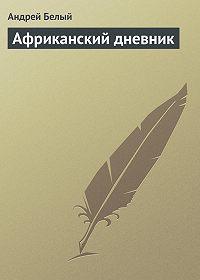 Андрей Белый -Африканский дневник