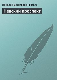 Николай Гоголь -Невский проспект