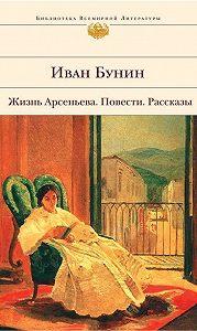 Иван Бунин -Холодная осень
