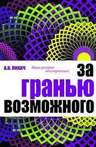 Александр Владимирович Лихач -За гранью возможного