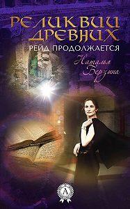 Наталья Берзина -Рейд продолжается. Реликвии древних