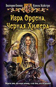 Ирина Майстро -Игра Ордена. Черная Химера