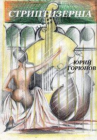 Юрий Горюнов - Стриптизерша (сборник)