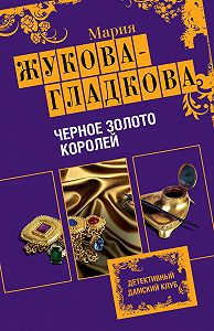 Мария Жукова-Гладкова -Черное золото королей