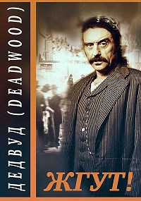 Роман Масленников, Эдуард Мхом - Дэдвуд (Deadwood). Жгут!
