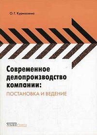 Ольга Курноскина -Современное делопроизводство компании: постановка и ведение
